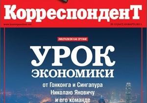 Корреспондент опубликовал пособие по экономике для Азарова и его команды