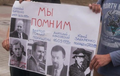 Ескадрон смерті. Політичні вбивства в Білорусі