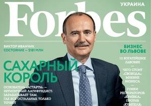 Forbes составил рейтинг богатейших Львова - новости львова