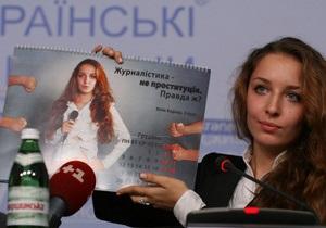Студентки КНУ им. Шевченко выпустили календарь для Януковича