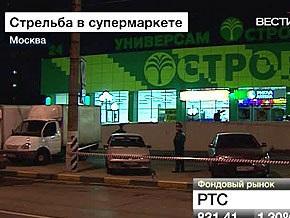 Стрельба в московском супермаркете: новые подробности