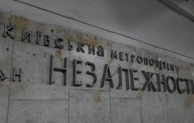 Центральну станцію метро Києва закрили на вхід і вихід