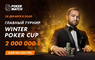 В итоговом турнире года на PokerMatch сразятся за 2,000,000 гривен