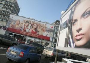 Доходы Киева от размещения рекламы в этом году превысят 115 млн грн