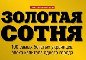 Золотая сотня: полный список богатейших людей Украины