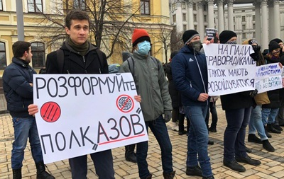 На митинге в Киеве задержали 11 человек