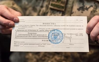 У Києві дитина отримала повістку до армії