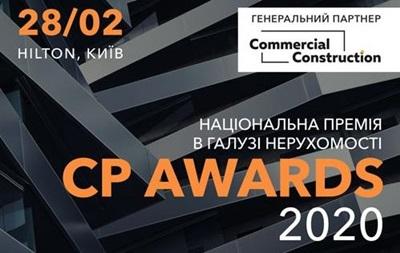 Оголошено склад журі Національної премії в галузі нерухомості CP AWARDS 2020