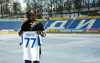 Бенито официально перешел в Динамо
