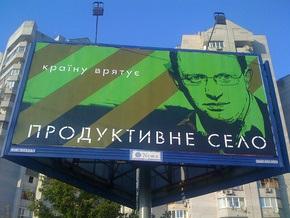 Яценюк распространил новые предвыборные плакаты