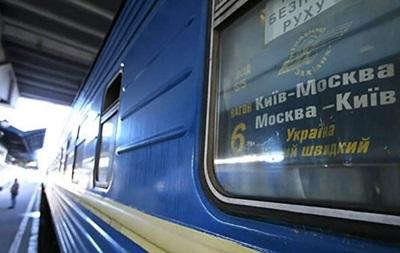 С поезда Киев-Москва отправили на карантин 13 украинцев