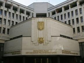 Крымский парламент просит КС признать неконституционным решение Рады