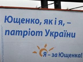 Ющенко лидирует в антирейтинге кандидатов в президенты