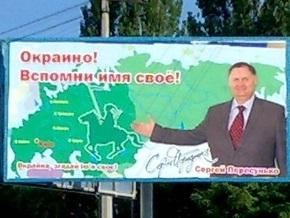 В Кировограде появились билборды с надписью Окраино! Вспомни имя свое!