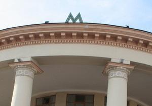 Завтра киевляне выберут гимн для столичного метрополитена