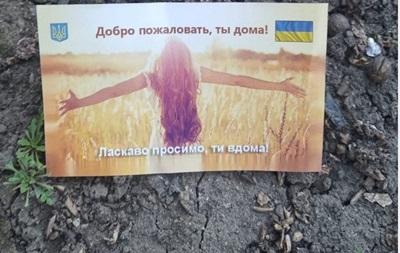 C неба в ОРДЛО посыпались проукраинские листовки