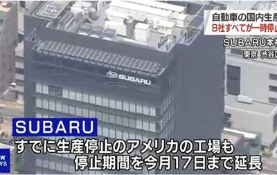 Subaru и Nissan остановили заводы в Японии из-за коронавируса