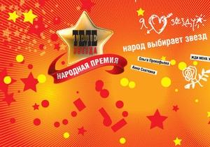 Названы победители премии Телезвезда