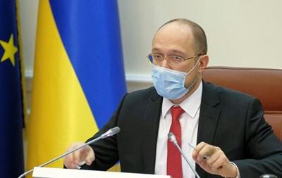 Шмыгаль разъяснил новые карантинные меры