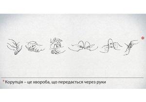 В Киеве выбрали лучшую соцрекламу против коррупции