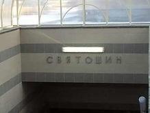 В киевском метро бросился под поезд человек