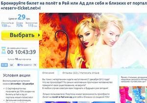 Конец света: украинцам предлагают туры в рай и ад вместе с наборами для выживания