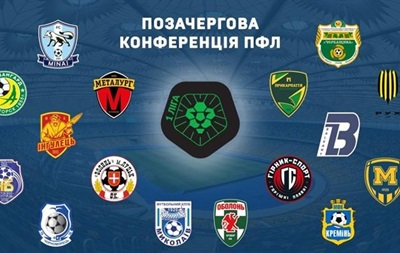 Рестарт Першої ліги запланований на 23 червня