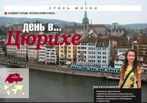 10 вещей, которые нужно знать о Цюрихе