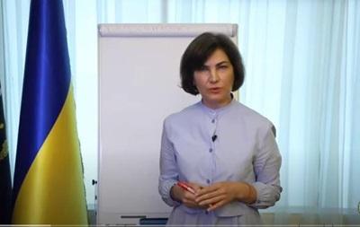 Венедіктова записала роз яснення щодо Порошенка