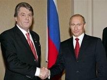Путин поблагодарил Ющенко за откровенный разговор