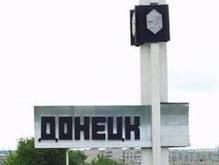 Донецк в конкурсе Лужкова стал лучшим городом СНГ