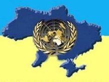 Украина попросила помощи в ООН