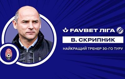 Скрипник и Кочергин получили признание по итогам 30-го тура УПЛ