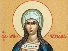 Сегодня день покровительницы студентов святой Татьяны