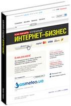 22 августа в Украине выйдет журнал об интернет-бизнесе