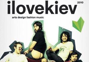 29-30 мая в Киеве пройдет фестиваль ilovekiev