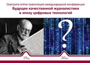Онлайн-трансляция конференции о будущем качественной журналистики