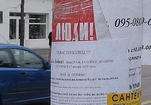 В Севастополе расклеили листовки с призывом игнорировать президентские выборы