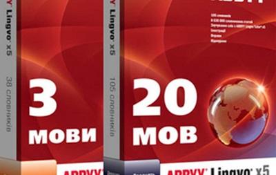 ABBYY Lingvo x5 – многофункциональная лингвистическая программа с интерактивными возможностями