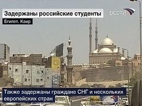 В Египте освобождены восемь российских студентов