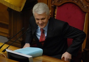 Литвин зарегистрировал проект постановления о проведении инаугурации