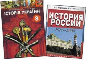 Би-би-си: Напишут ли Москва и Киев общий учебник истории?