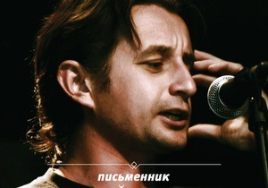 На Корреспондент.net началась онлайн-трансляция литературных чтений Сергея Жадана
