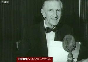 90 лет радио Би-би-си: у микрофона в бабочке