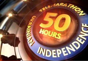 Українська незалежність: На Корреспондент.net продолжается трансляция марафона 5 канала, идущего на мировой рекорд