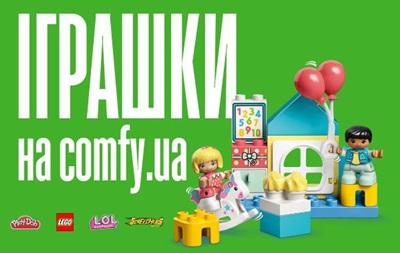 Покупай, играй, возвращай. Игрушки в интернет магазине COMFY