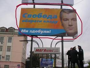 Во Львове к приезду премьера билборды Ющенко заклеили рекламой Тимошенко