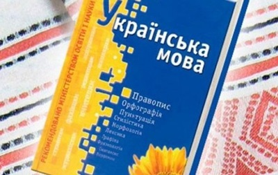 Украинский станет обязательным языком для ВНО с 2025 года