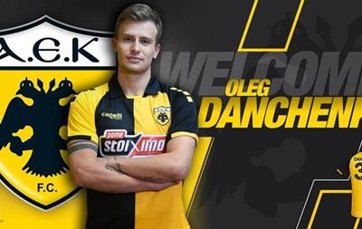 Украинец Данченко стал игроком греческого АЕКа