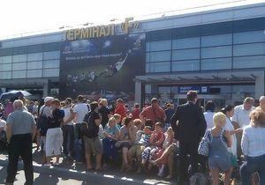 Стала известна причина экстренной эвакуации пассажиров в аэропорту Борисполь